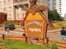 Декоративный щит - Сказочный городок :: Входные ворота изготовленные из дерева, заказать данную продукцию Вы можете по телефонам: 8 (495) 783-65-09, 8 (495) 518-64-87